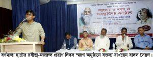 আরো বেশী রবীন্দ্র-নজরুল সাহিত্যের চর্চার প্রয়োজন – Chattogram Daily