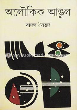 অলৌকিক আঙুল badal syed book