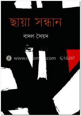 ছায়া সন্ধান badal syed book